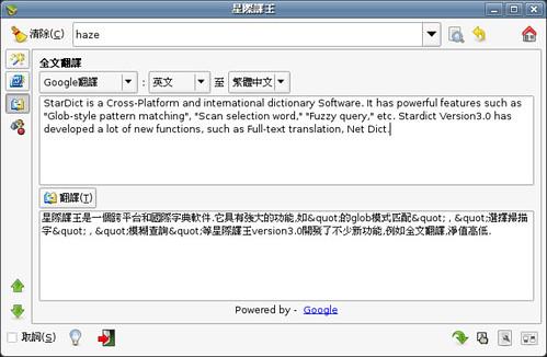 Screenshot-星際譯王-1