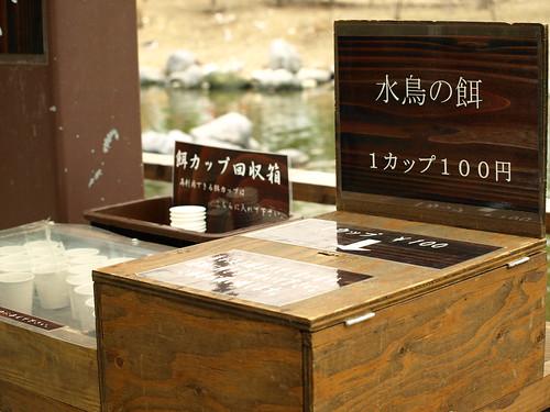 神戸花鳥園20070630 (26)