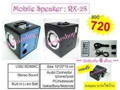 เครื่องเสียง/ลำโพง Mobile Speaker รุ่น RX-28