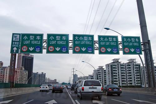 p6 - Shànghǎi Expressway