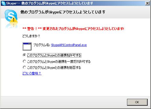 SkypeAPI Dialogue