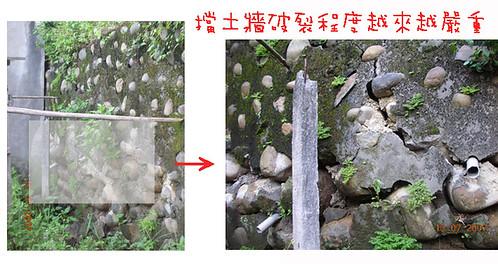 擋土牆破裂程度,地瓜豆拍攝。
