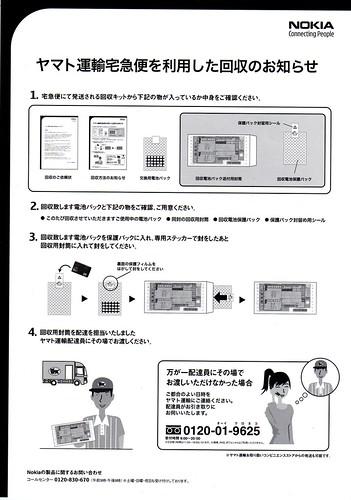 nokia-battery002.jpg