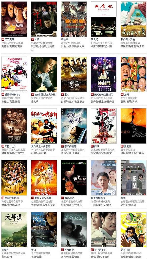 05土豆網中國大陸電影 - 02