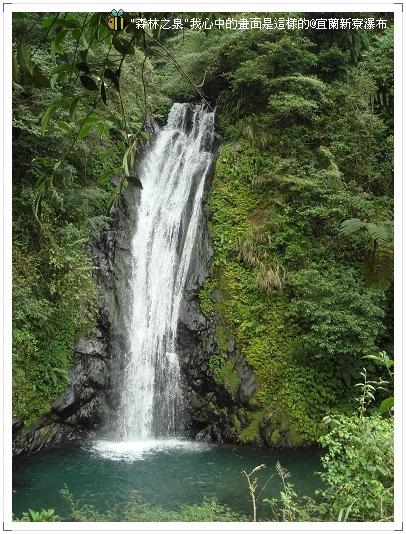 宜蘭新寮瀑布