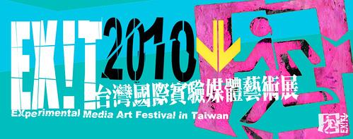 EX!T 2010台灣國際實驗媒體藝術展 徵件辦法