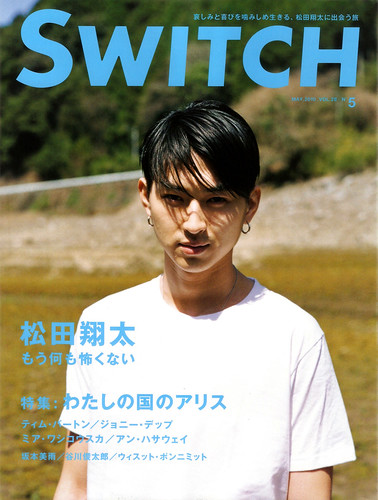 SWITCH (Vol28.No5) Cover