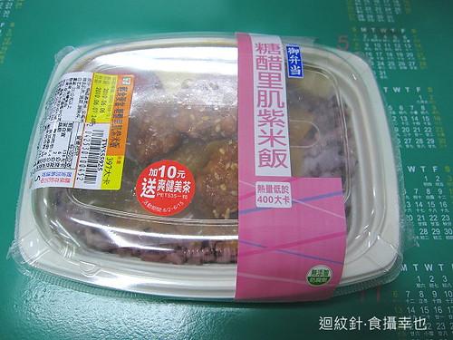 7-11糖醋里肌紫米飯