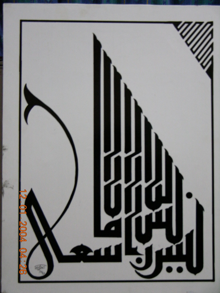 arabic calligraphy  by Me