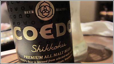 COEDOビール(コエドビール)のshikkokuを飲んだ