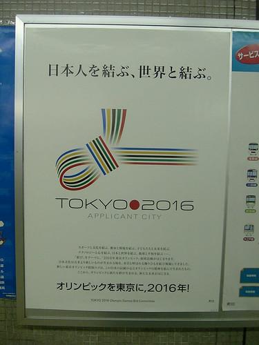 Candidatura de Tokyo en las Olimpiadas 2016