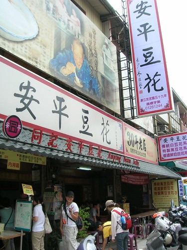 台南遊-安平豆花