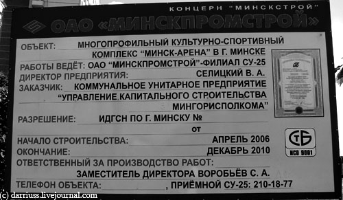 minsk-arena_1
