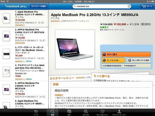 amazon mobile JP3