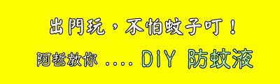 防蚊液廣告2
