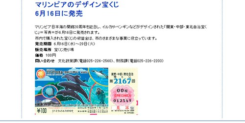 新潟市 - 市報にいがた平成22年6月13日号 マリンピアのデザイン宝くじ発売