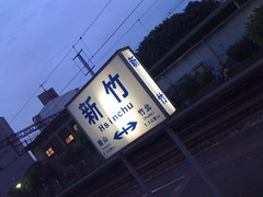 2010/06/18 新竹