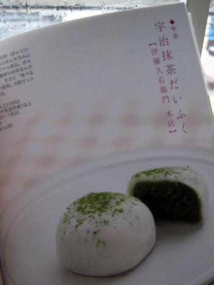 2007.624 伊藤久右衛門 抹茶だいふく1