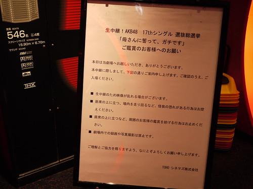 AKB48 17thシングル選抜総選挙 「母さんに誓って、ガチです」