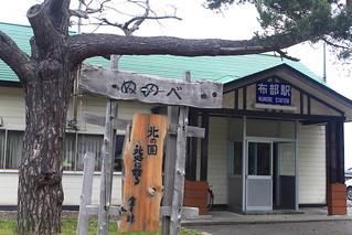 【北の国から】布部駅
