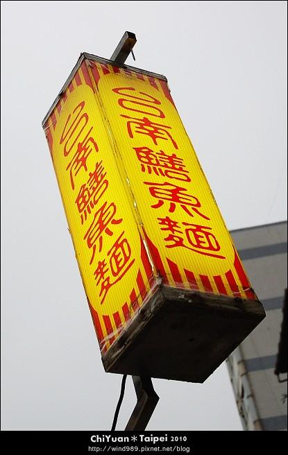 寧夏夜市台南鱔魚意麵01.JPG