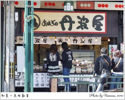 2010 May Kansai 丹波屋