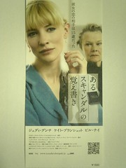 notes on a scandal (latekommer) Tags: cameraphone england cinema film movie tickets ticketstubs tokyo solitude horror britishfilm cateblanchett fixation movietickets motionpicture  andrewsimpson pedophilia billnighy judidench notesonascandal  zoheller