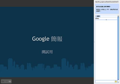 Google 簡報 簡報畫面