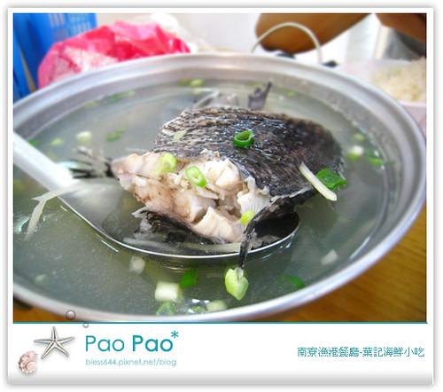 南寮漁港餐廳-葉記海鮮小吃(黑毛鮮魚湯)