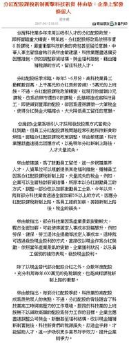 2007/6/12 分紅費用化新聞
