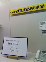 永和さんで勉強会してきました