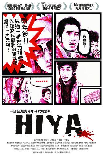 電影《Hiya》海報