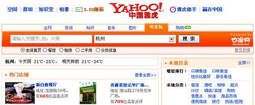 """雅虎本地搜索更名为""""吃住玩""""-速客网"""