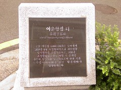 Site of Yo Un-hyong's house