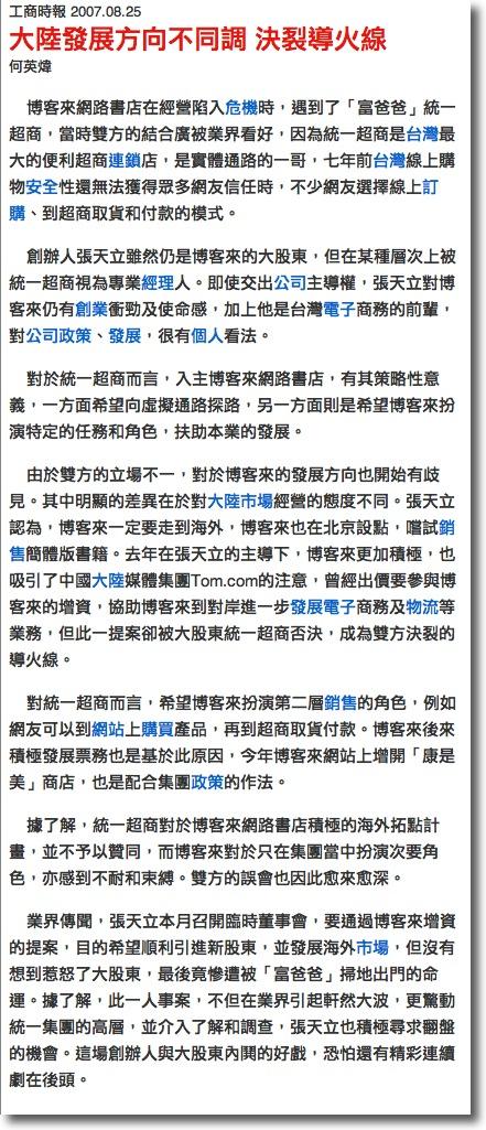 books news 2 (20070825)
