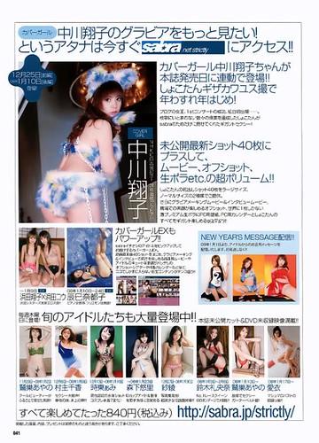 中川翔子 画像43