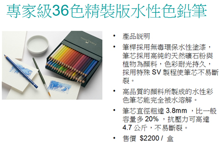 FABER-CASTELL 專家級36色精裝版水性色鉛筆