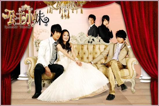 Romantic Princess  / Gong Zhu Xiao Mei