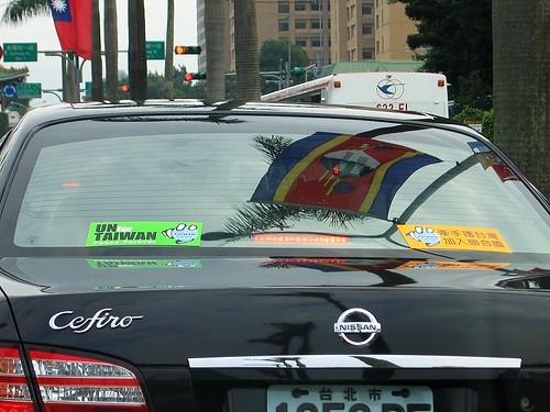 UN Taiwan 爭取臺灣加入聯合國 國旗 汽車貼紙