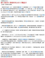 砸 3.5 億美元 聯發科吃 ADI 手機晶片