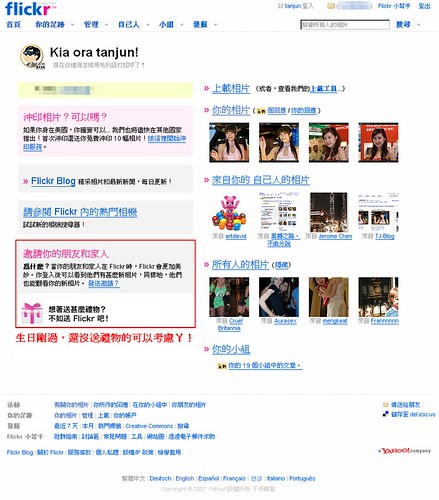 070613_Flickr_zh-hk_portal
