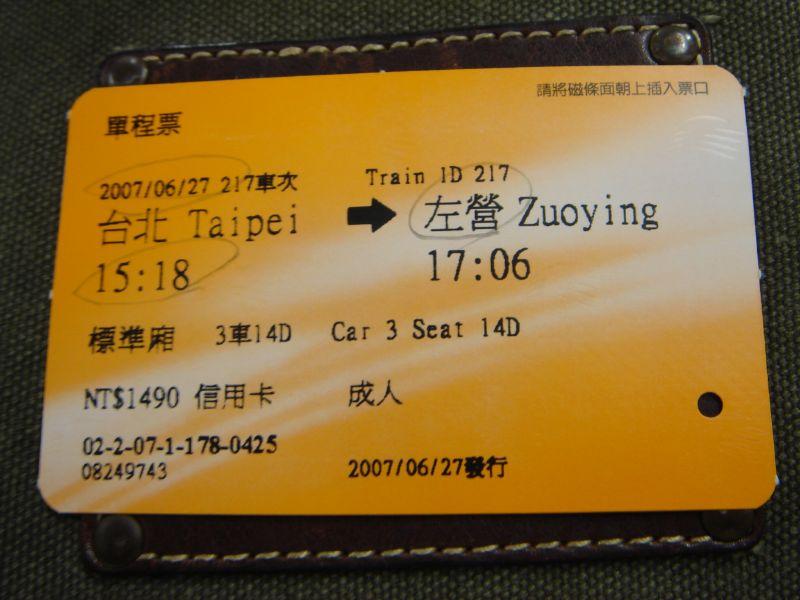 第一張高鐵車票耶XD