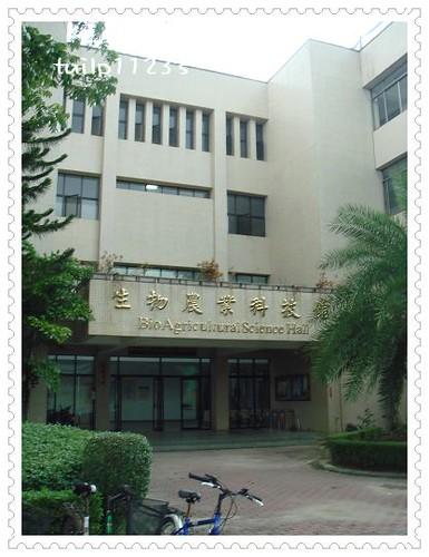 生物農業科技館