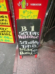 It's So Fucking Cheap sign, sex toy store, Shibuya, Tokyo, Japan 2.JPG