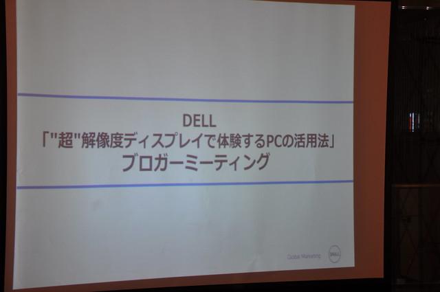DELL-U3011_001
