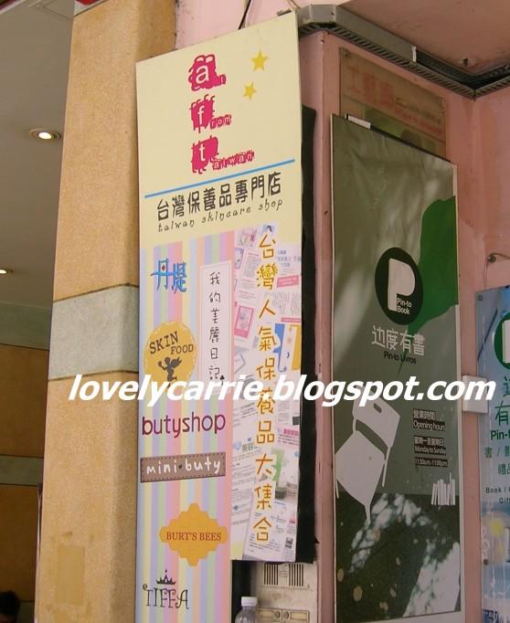 台灣人氣保養品?