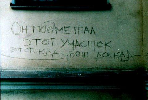 надписи на стенах / подметал