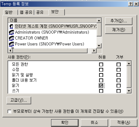 Windows Platform에서의 Subversion 설치 가이드 018