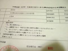 駕照日文譯本