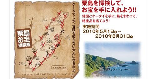 粟島を探検してお宝を手に入れよう!|エントリーサイト